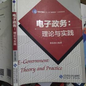 电子政务:理论与实践