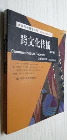 跨文化传播:Communication Between Cultures(6th Edition)【第六版】第6版 中文版