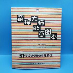 窥探大师的草图本:31位设计师的创意笔记