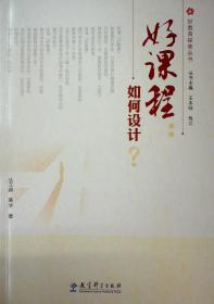 全新正版好教育探索丛书:好课程:如何设计?/9787504191212/丛立新,黄华 著/教育科学出版社/420g