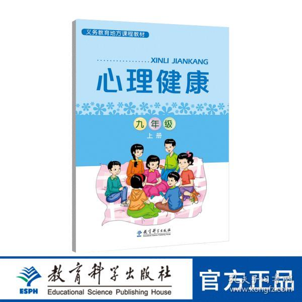 义务教育地方课程教材:心理健康九年级上册
