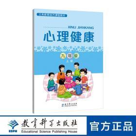 全新正版义务教育地方课程教材:心理健康 九年级上册