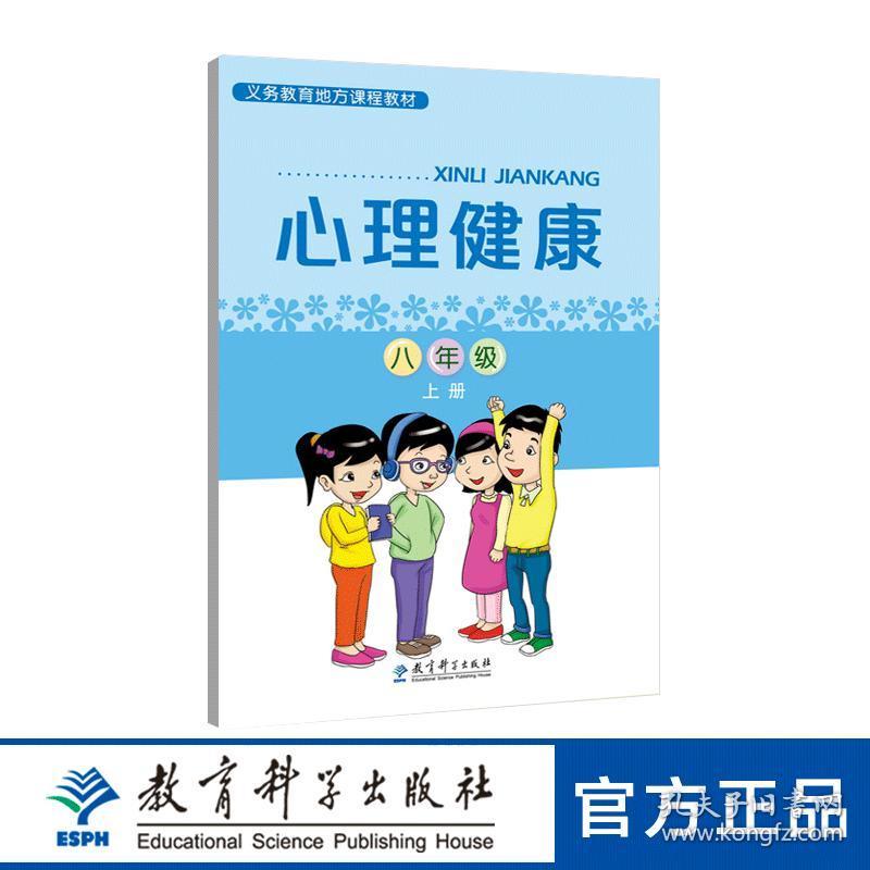 全新正版义务教育地方课程教材:心理健康 八年级上册