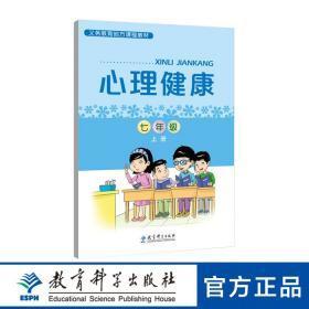 全新正版义务教育地方课程教材:心理健康 七年级上册