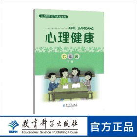 全新正版义务教育地方课程教材:心理健康 七年级下册