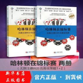 哈林顿在锦标赛:无限注德州扑克高级策略(第一卷)