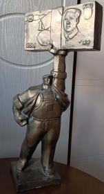 """青铜雕塑""""力举万元""""雄健有力的新时代工人"""