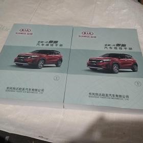 全新一代傲跑汽车维修手册(上下册)