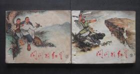 江西版文革经典连环画套书《闪闪的红星》