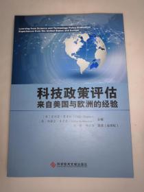科技政策评估:来自美国与欧洲的经验