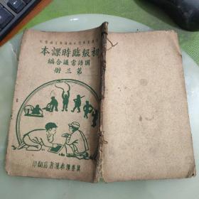冀鲁豫边区初级临时课本国语常识合编第三册