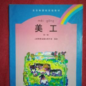 1999年版全日制聋校实验教材《美工》第一册(16开,全彩印,共13课;其中绘画课《学习使用你的画笔》、认一认美丽的颜色、生活中的基本形、圆形物、方形物、牛群、公鸡与山羊、画一画生活场景、《美丽的树叶》,工艺课《蝴蝶》、纽扣和装饰、花布条和花格布、《漂亮的手套》等)