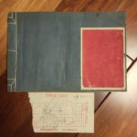 空白线装老账本(有1956年购货发票)
