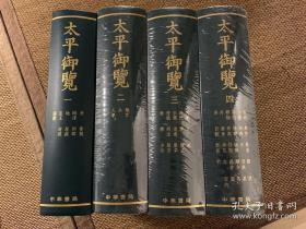 太平御览(全四册)[宋]李昉 著  中华书局