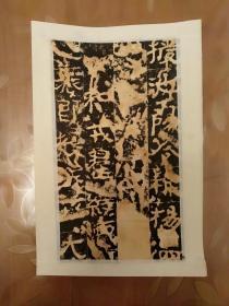 《广武将军碑》拓片裁割装裱散页,共二十四页。