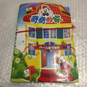 KFC肯德基折纸玩具——奇奇的家