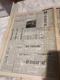 文汇报1999.12.12(1-12版)生日报老报纸旧报纸…中行上航签订银企合作协议。中科院天文地球动力学中心启动。21世纪社区管理研讨会举行。计算机应用软件展在沪开幕。加拿大科学家提出行星形成的新理论。七特技飞行员昨在张家界天门洞做世纪绝飞人类首次驾机穿越自然山洞。瑞典泳手破三项世界纪录。上海光明高尔夫慈善大赛昨开幕。世界职业台球排名赛中国公开赛揭幕世界顶尖高手在沪亮相。