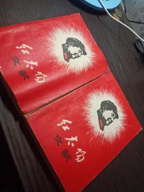 红太阳文献(第一、二册)