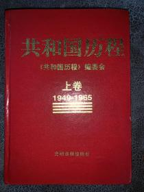 共和国历程 上卷 1949-1965