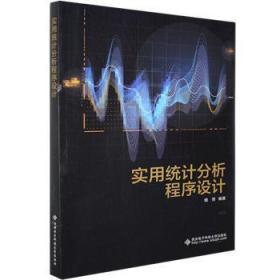 全新正版图书 实用统计分析程序设计魏赟西安电子科技大学出版社有限公司9787560657141 统计分析统计程序本科及以上特价实体书店