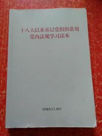 十八大以来基层党组织常用党内法规学习读本