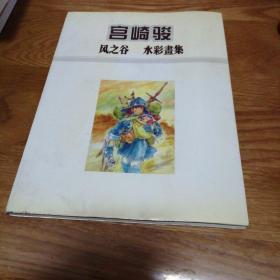 宫崎骏 风之谷 水彩画集