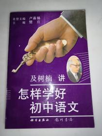 及树楠讲 怎样学好初中语文