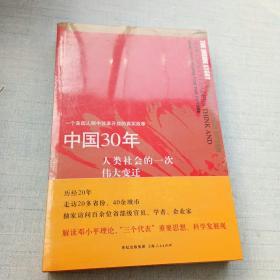 中国30年:人类社会的一次伟大变迁(未拆封)[A16K----14]