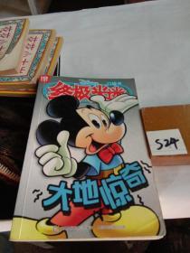终极米迷口袋书:大地惊奇