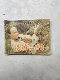铁桥三传奇 上册 连环画