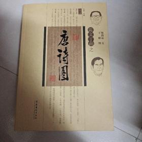 《陈文丁画之唐诗图》库4/5