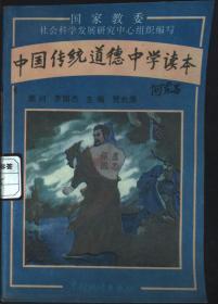 中国传统道德中学读本