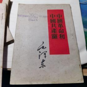 毛泽东著作单行本 中国革命和中国共产党【竖版繁体】