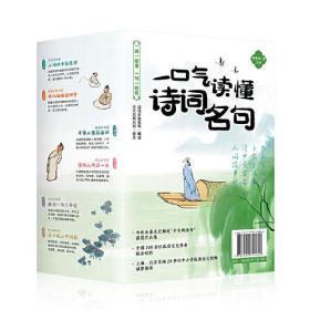 一口气读懂诗词名句(全六册)
