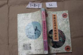 中国名老中医祖传奇方