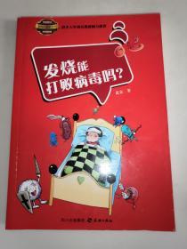 最给力的科学书:发烧能打败病毒吗?
