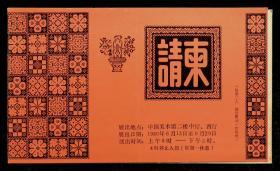 1986年安徽民间挑花庐阳花布展览请柬(名人持有)