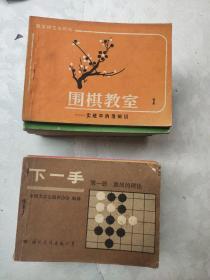 下一手 围棋连环画(11本),围棋教室 连环画(15本)共计26本合售