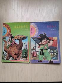 七龙珠·大战黑绸军卷(1、3卷)海盗港的奇遇、加林仙人