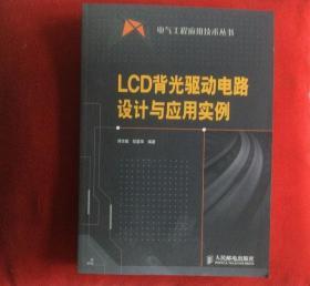 LCD背光驱动电路设计与应用实例