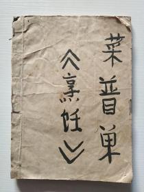 烹饪菜谱单【1978年16开油印本】