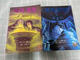 【2本】哈利·波特与混血王子(一版一印 原装书签)+哈利波特与凤凰社