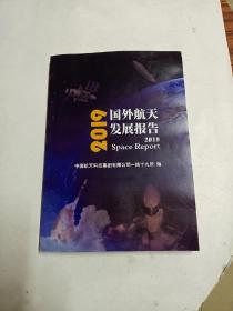2019 国外航天发展报告