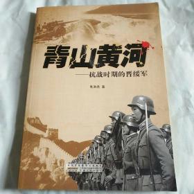 青山黄河:抗战时期的晋绥军
