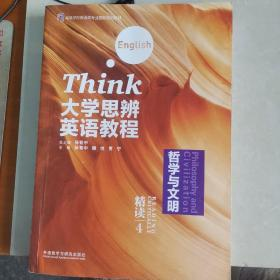 大学思辨英语教程(精读4哲学与文明附光盘)