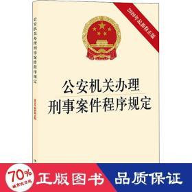 公安機關辦理刑事案件程序規定(2020年最新修正版)