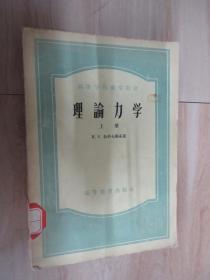 高等学校教学用书《理论力学》(上册)