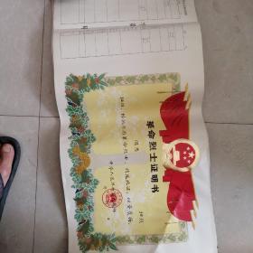 革命烈士证明书(空白)带存根尺寸72CMx35,5cm(单张售价70元)