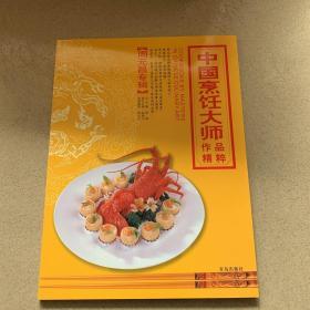 中国烹饪大师作品精粹 周元昌专辑
