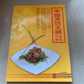 中国烹饪大师作品精粹·陈波专辑